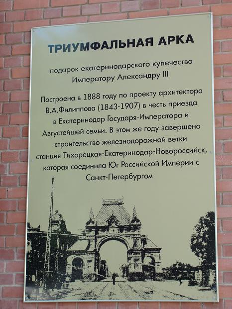 Надпись на триумфальной арке