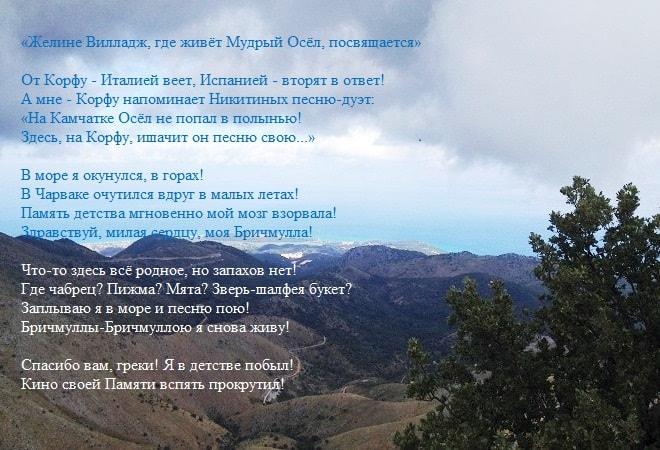 pantokrator-na-ostrove-corfu