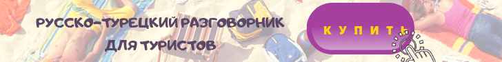 Русско-турецкий разговорник для туристов с произношением и ударением